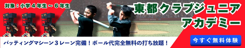東都クラブジュニアアカデミー体験生募集中!