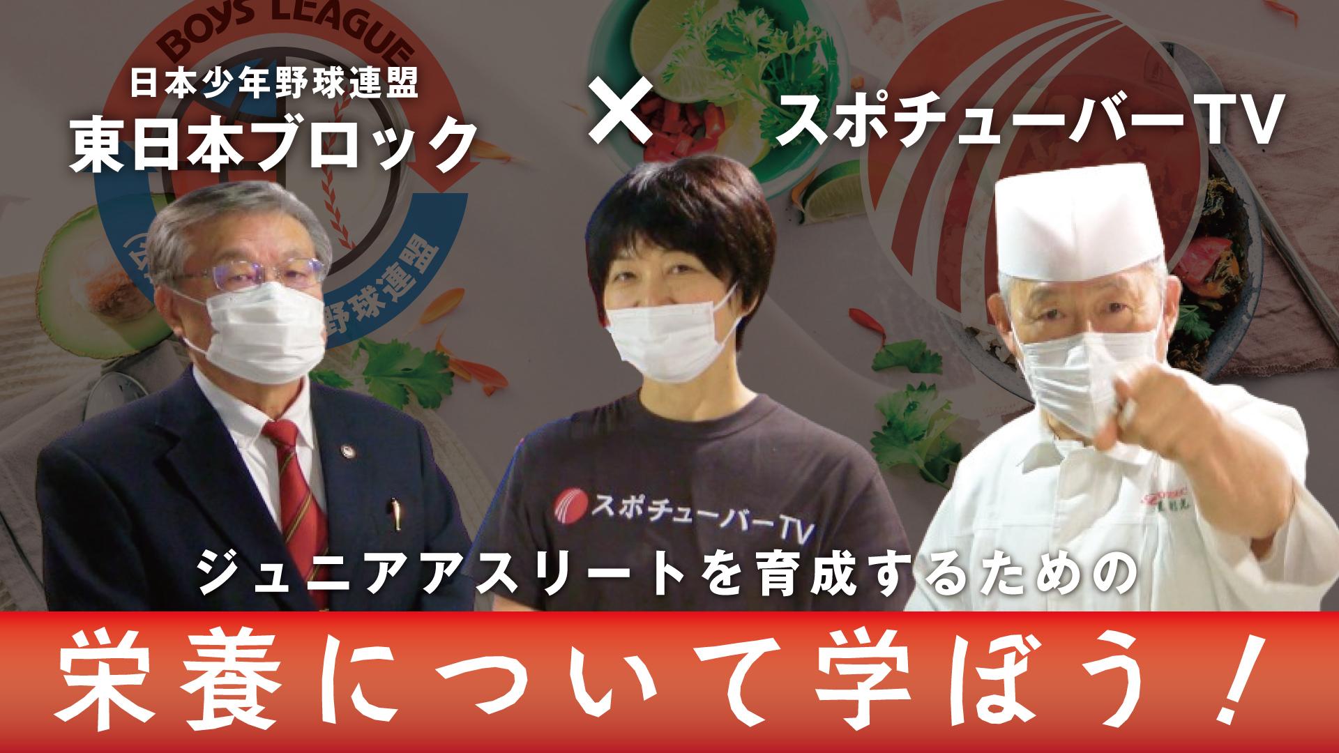 日本少年野球連盟タイアップ企画サムネイル