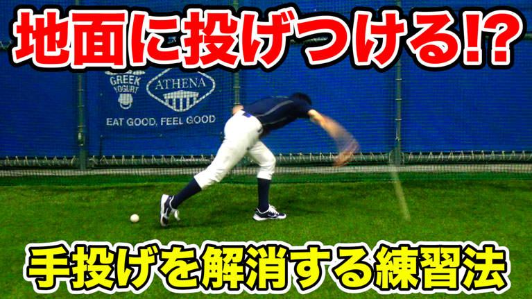 野球の手投げを改善し、理想的な投げ方を手に入れる練習方法のサムネイル