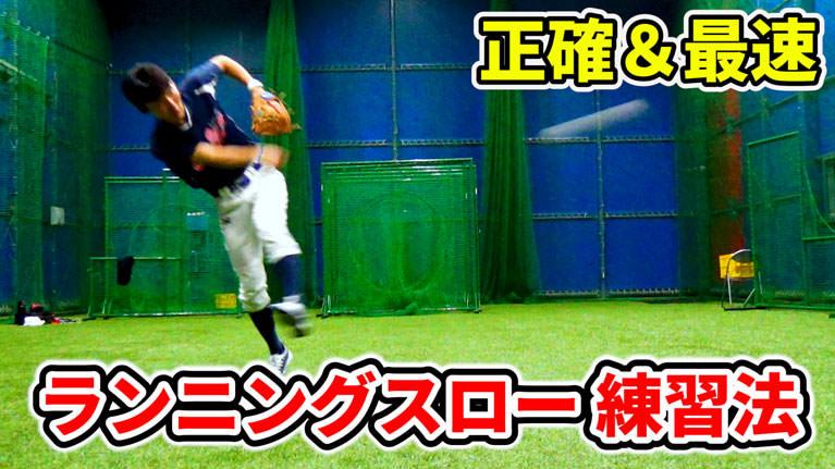 【内野手向け】ランニングスローのやり方とステップアップ式練習法のサムネイル