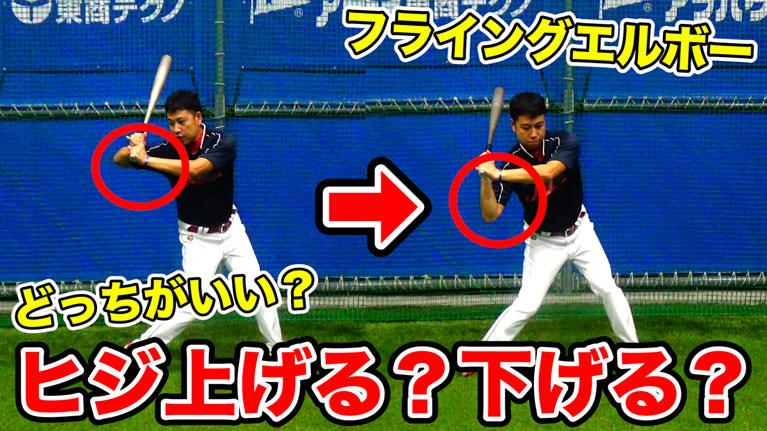 野球におけるフライングエルボー/エルボーアップの効果とメリットのサムネイル