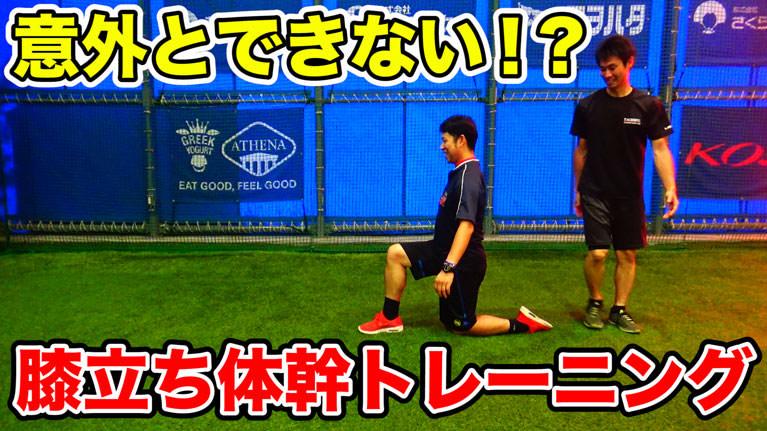 実践力をあげる体幹トレーニング「片膝立ち」を解説!のサムネイル