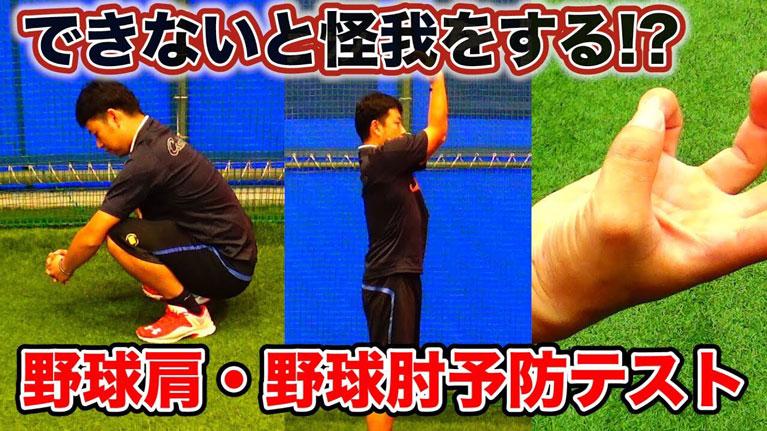 医者が考案!6つの今すぐ出来るチェックテストで野球肩・肘を予防しようのサムネイル