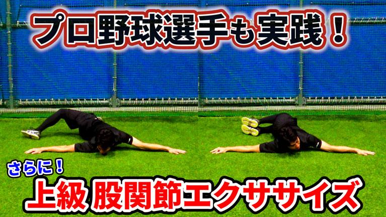 動きの引き出しを増やしスポーツに必要な上半身と下半身の連動を構築する
