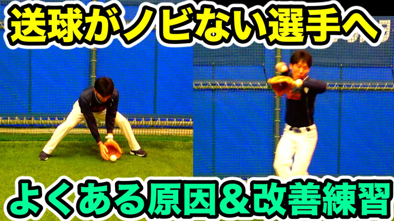 【内外野手向け】送球がノビない原因と2つの改善メニューのサムネイル