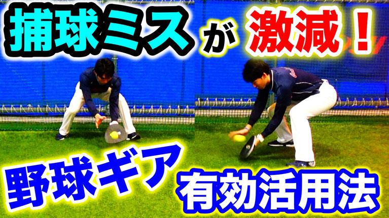 守備の捕球を正確にする為の正しい野球ギアの使い方のサムネイル