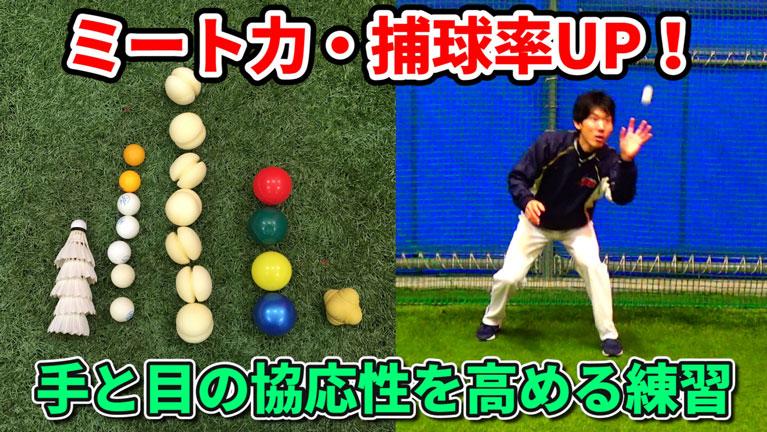 ミート力・捕球率が上がる!手と目の協応性を高めるトレーニングのサムネイル