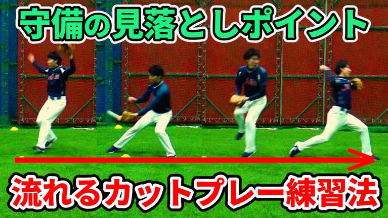 内野手のカットプレーの基本的な流れとポイントについてのサムネイル