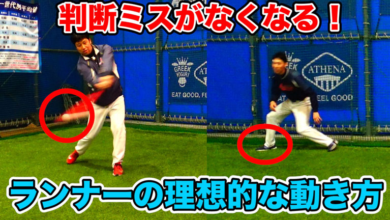 好走塁につながる!二塁ランナーと三塁ランナーの走塁チェックポイントのサムネイル