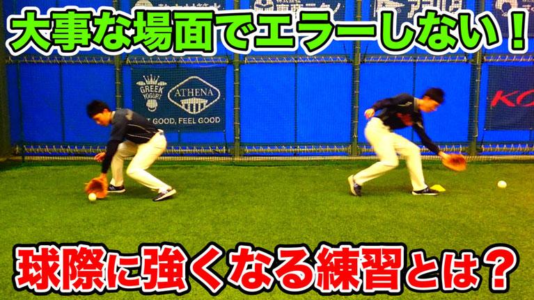 内外野手が「球際」に強くなる守備練習とは?のサムネイル