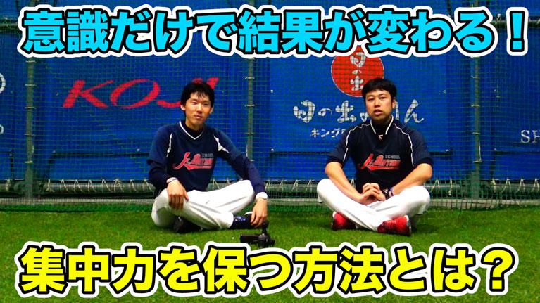 集中力を高め、正確な野球プレイを実現させる2つの方法のサムネイル