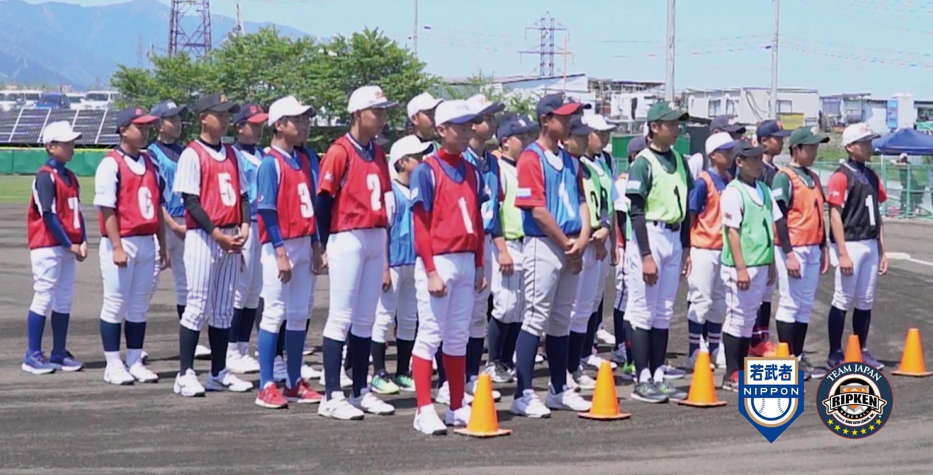 全国の凄腕野球小僧が若武者NIPPONに集う!トライアウトの様子をお届けのサムネイル