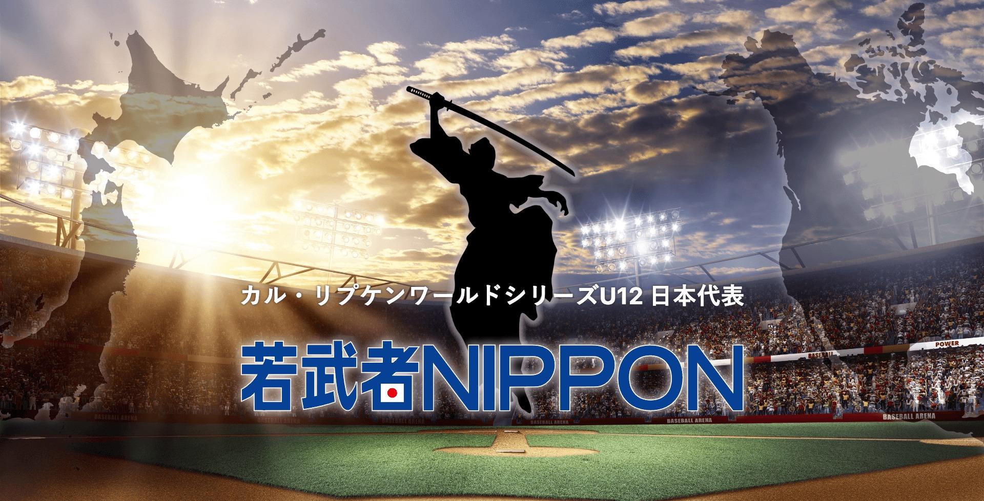 日本代表チーム「若武者NIPPON」の公式広報メディアに決定しました