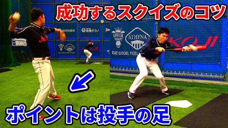スクイズバントを行う時の打者のポイントについてのサムネイル