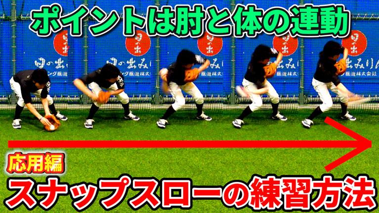 内野手のスナップスローの練習法のサムネイル