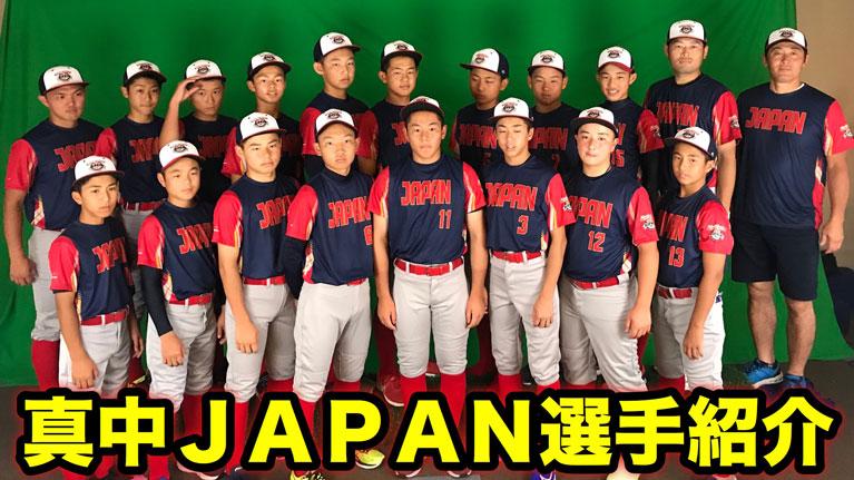 カル・リプケンワールドシリーズ U12日本代表「若武者NIPPON」の選手を紹介!のサムネイル