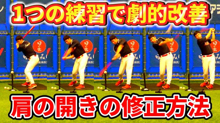 肩の開きを直す練習方法を実践して、ボテゴロやチップフライを激減させよう!のサムネイル