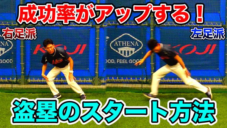 盗塁のスタートを最速にする!2つのスタート方法のサムネイル