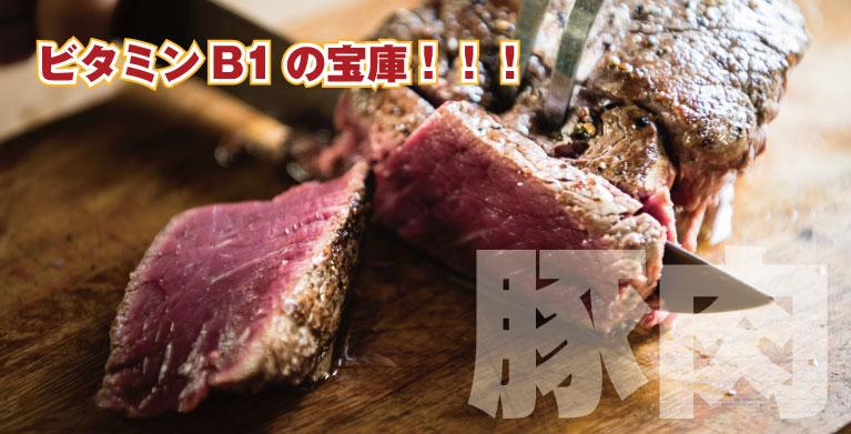 アスリートは豚肉を食べよう!【ポークビーンズのトマトソースのレシピ付き】のサムネイル