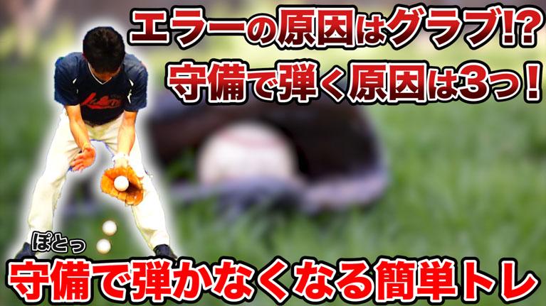 守備でボールをポロポロこぼしてしまう3つの原因と対策についてのサムネイル