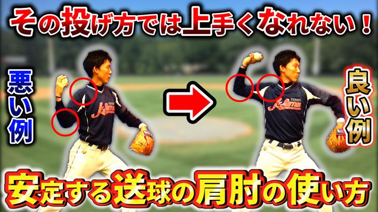 肩肘の故障を防ぐ!肘下がり、担ぎ投げを改善する送球ドリルのサムネイル
