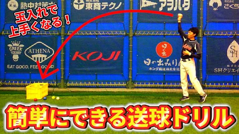 【低学年向け】送球のコントロールを良くする簡単ドリルのサムネイル