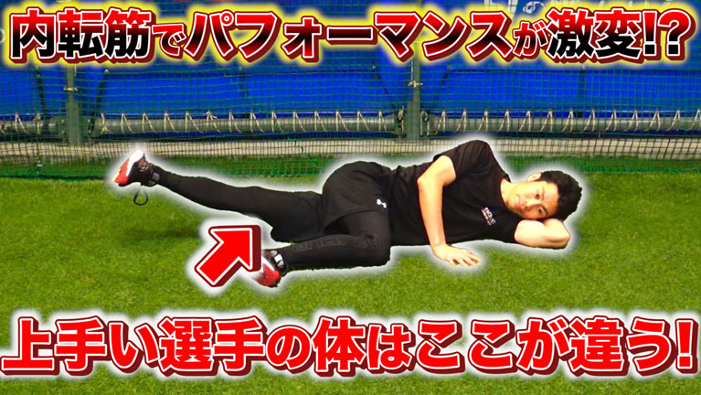 内転筋を活性化して、安定した動きに繋げよう!のサムネイル