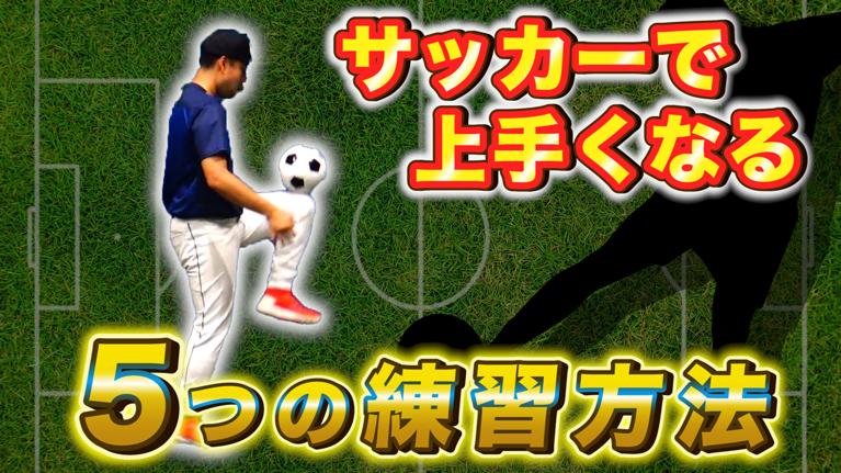 「サッカー」で野球が上手くなる!?サッカーボールを利用した練習方法5選のサムネイル