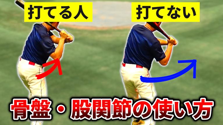 腰・下半身が使えているってどういう事?打てる選手はやっている必須動作を解説!のサムネイル