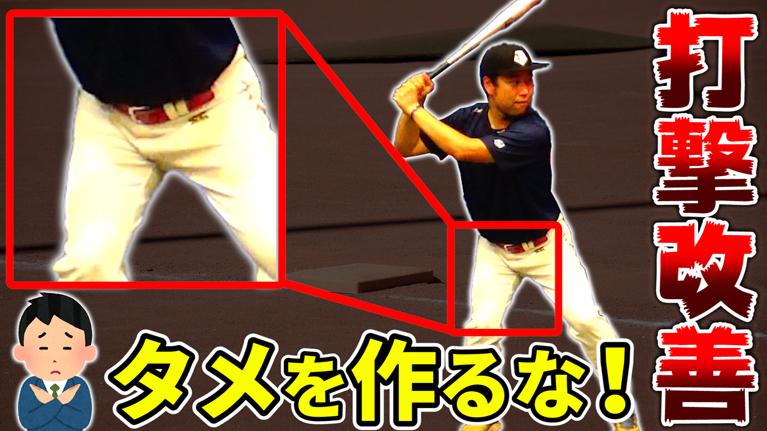 【打撃改善】フォームのムダを無くして打率UP!豪速球にも負けない軸足にタメないフォーム作りのサムネイル