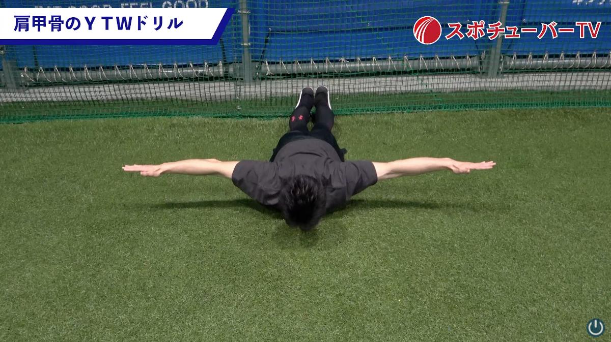 肩甲骨Y.T.Wドリル Tの形で腕を持ち上げるやり方の説明