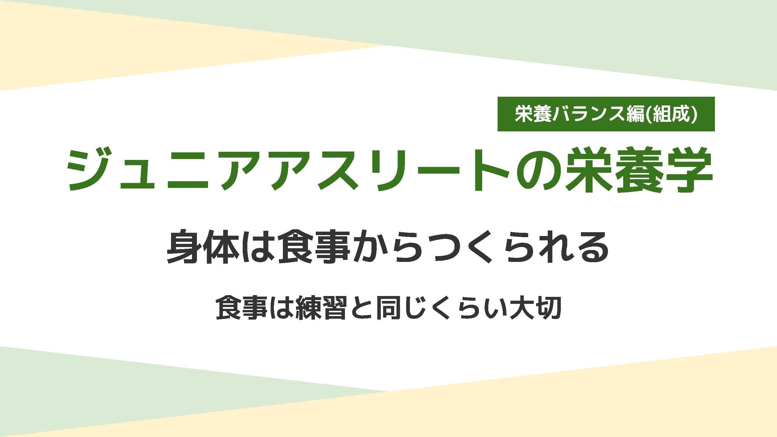 ジュニアアスリートの栄養学 栄養バランス編(組成)