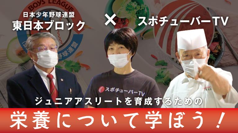 ジュニアアスリート育成のための栄養学が連載開始!【日本少年野球連盟タイアップ企画】