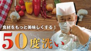 食材をもっと美味しくする!50度洗いについて【野菜・果物編】サムネイル