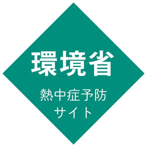環境省 熱中症予防サイトの画像
