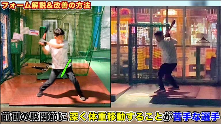 前側の股関節に深く体重移動することが苦手な選手