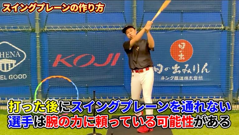 打ったあとにスイングプレーンを通れない選手は、腕の力に頼っている可能性がある。